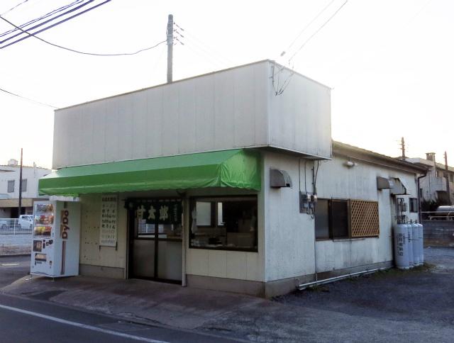 甘太郎商店