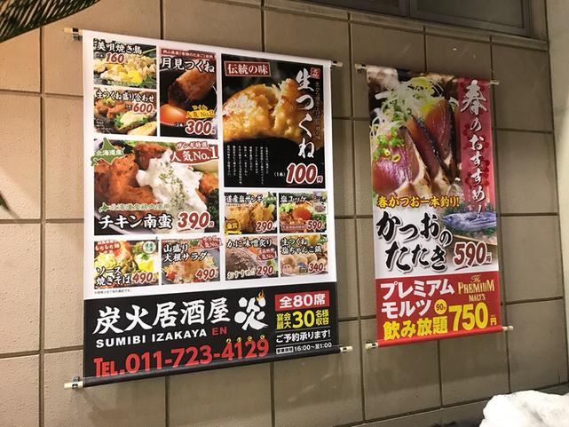 炭火居酒屋 炎 東区役所駅前店