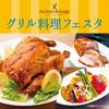 ボン・ロザージュ - 料理写真:「グリル料理フェスタ」開催★3/18~20