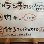 63031161 - 平日限定ランチメニュー