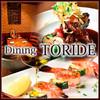 Dining Toride - 内観写真: