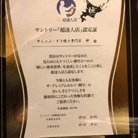 札幌でも数少ない【超達人店(極)】生ビール