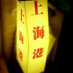 63046427 - 入口の看板                       シャンハイコウと読むのかな?(^^)