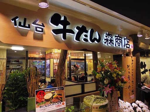 牛たんおためし定食 仙台牛たん森商店 神戸市中央区雲井通6-1-15 三宮オーパ2 8F 神戸三宮