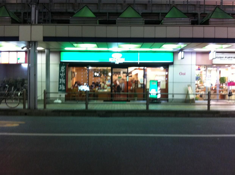 珈琲館 大井町店