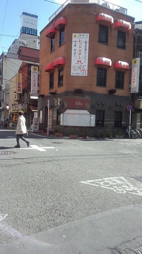 レッドスター ダイニング&肉バル 上野店