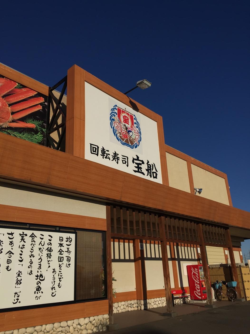 回転寿司宝船 高崎市中尾本店
