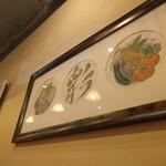 Koume - 店内