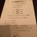 Koume - 飲み放題メニュー