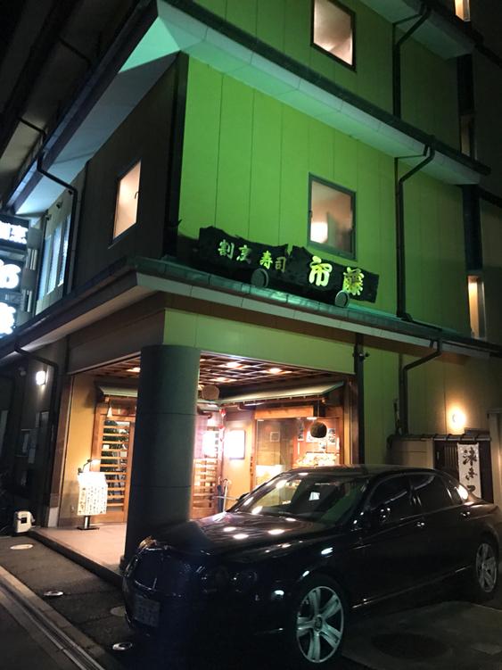 日本料理 市藤
