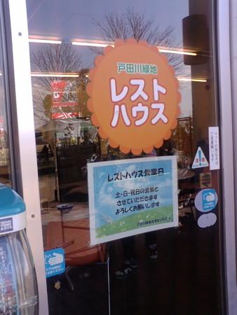 戸田川緑地レストハウス