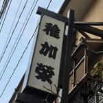 63138050 - 稚加榮 本店(福岡県福岡市中央区大名)外観