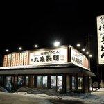 63141758 - 丸亀製麺 千歳店 - 2017年冬