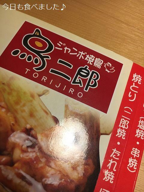 鳥二郎 阪神尼崎店