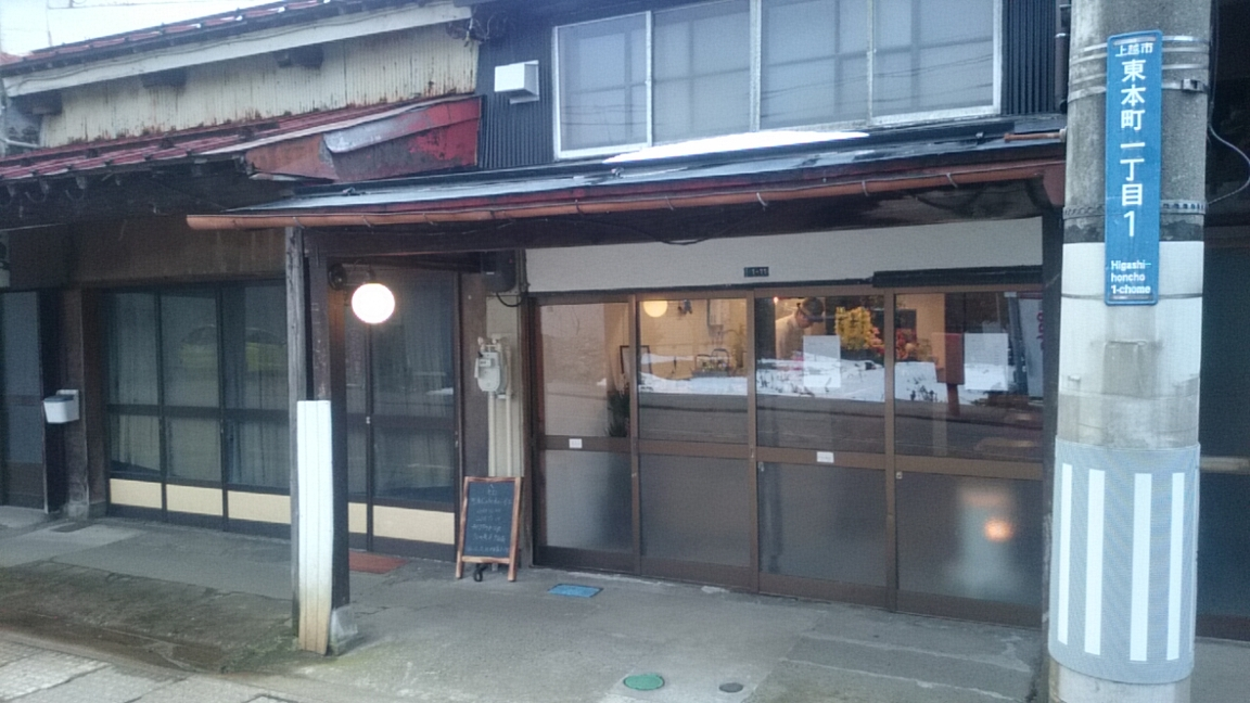 町屋Cafe Re:イエ