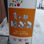 はぷる - サイン