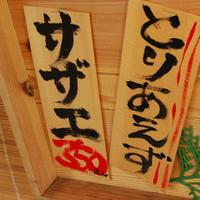 ★ 小田原さかなセンター 10のお店紹介 ★