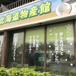 北海道物産館 -