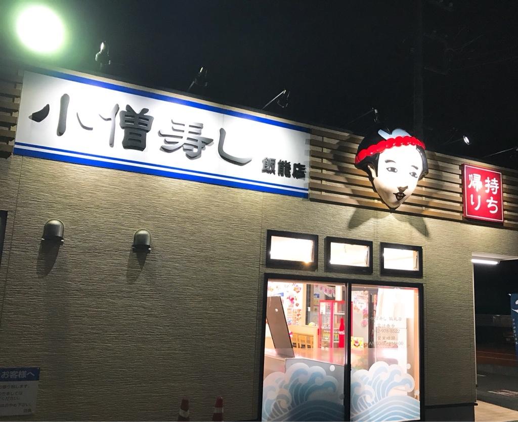 小僧寿し 飯能店