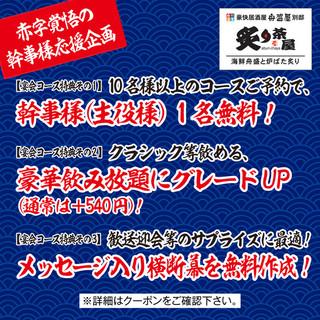 各種飲み放題付きコース2,980円〜ご用意!大人数宴会も◎!