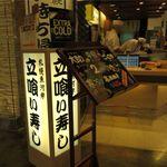札幌シーフーズ - 入り口の看板でお隣は佐藤水産です