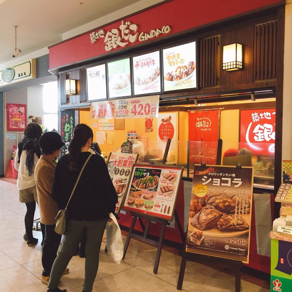 築地銀だこ イオン佐久平ショッピングセンター店