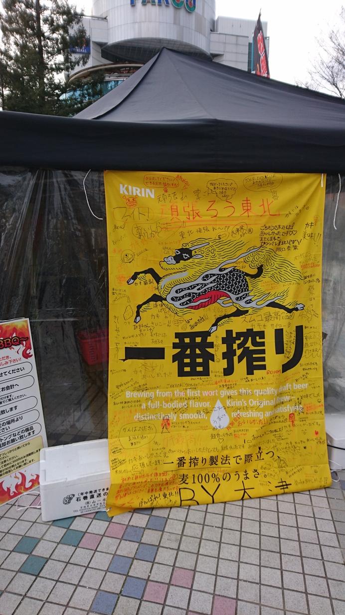 牡蠣奉行 大津パルコ店