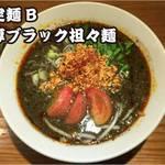 つなぎ - 濃厚ブラック担々麺