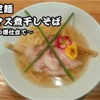3月限定麺【カマス煮干しそば】