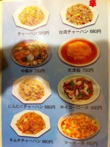 台湾料理 新珍味
