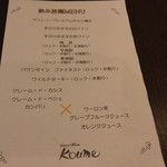 Koume -