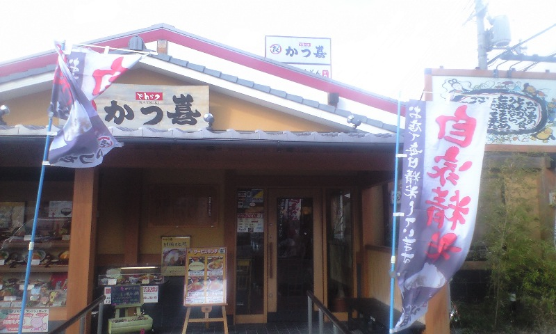 かつ喜 大阪狭山店