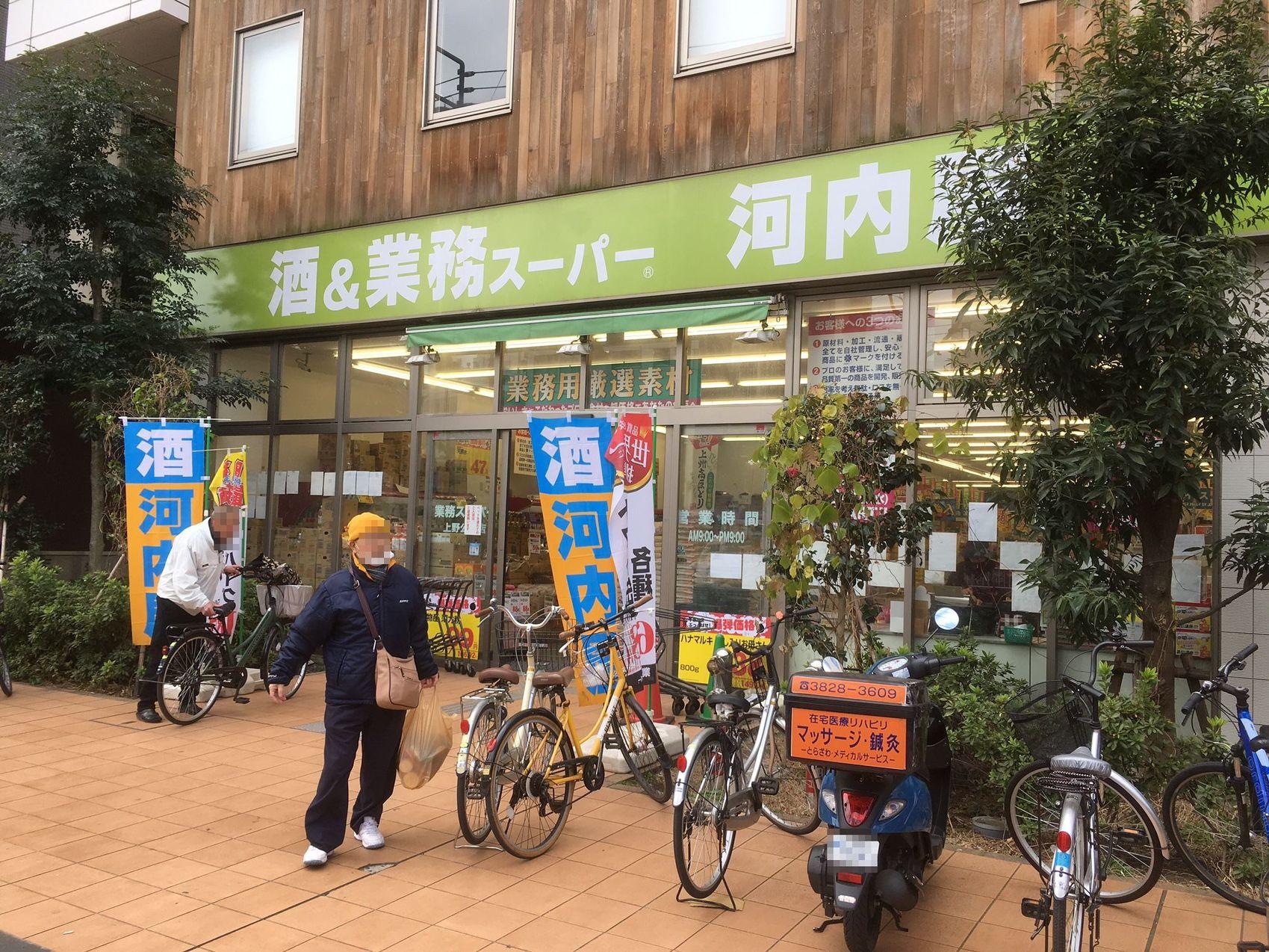 業務スーパー河内屋 上野公園店