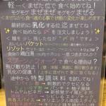 63341457 - まぜそば食べ方・特製調味料紹介 (まぜそば 三ツ星) 2017.2