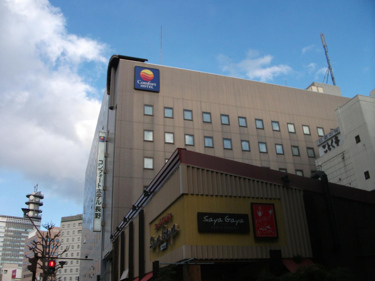 コンフォートホテル 長野