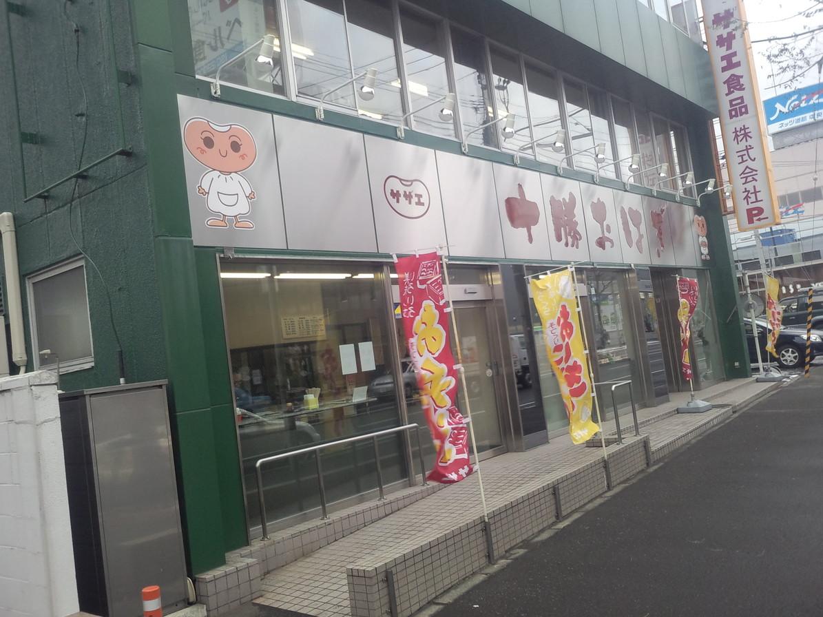 サザエ食品 宮の森本店