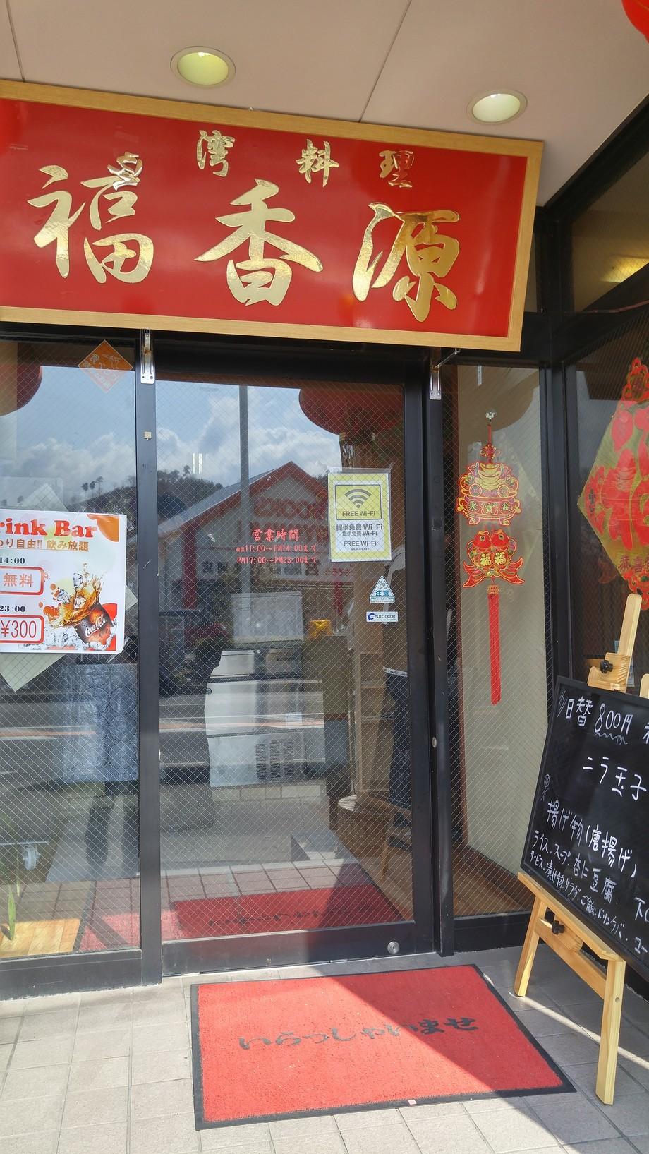 台湾料理 福香源 亀岡店