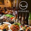 日本酒バル YODARE - 料理写真: