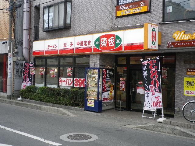 東秀 中央林間店