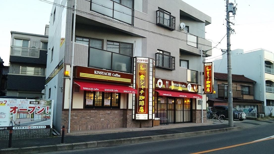 金シャチ珈琲店 又穂店