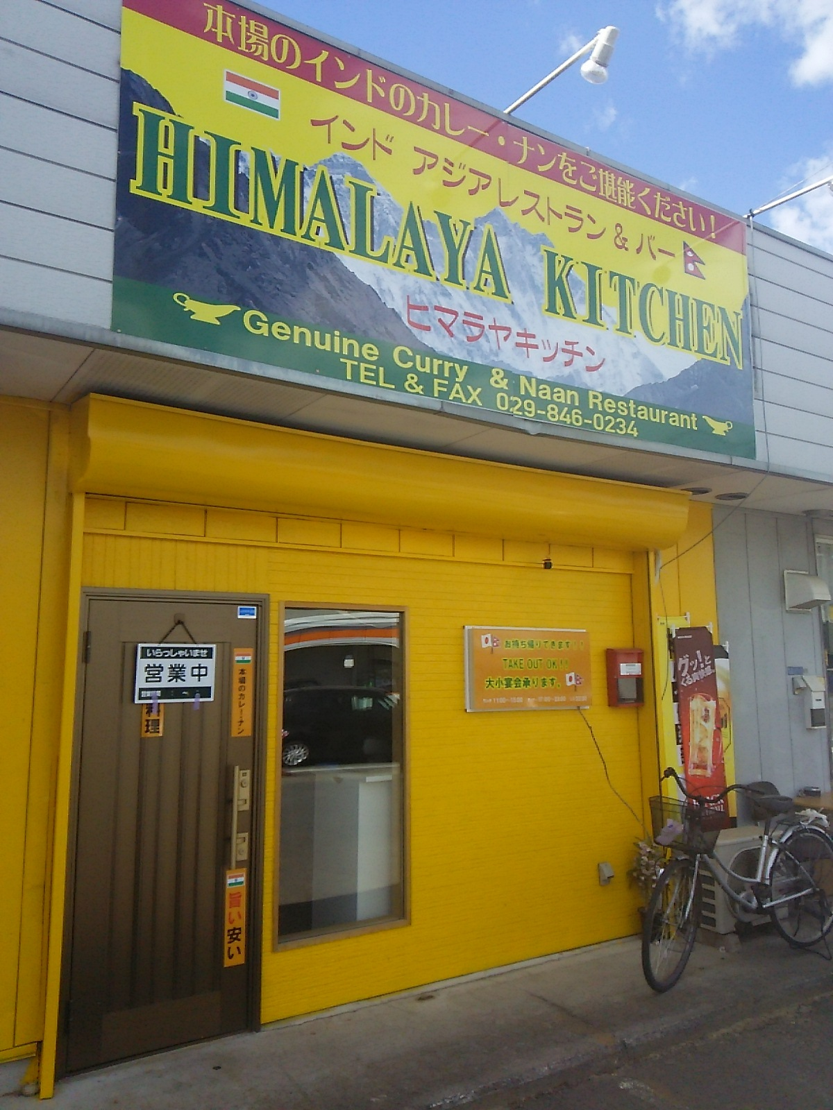 インド・アジアンレストラン&バー ヒマラヤキッチン