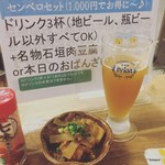 琉球立飲酒場カッシーズバー ゆくい - 生姜ビールと牛すじ豆腐。