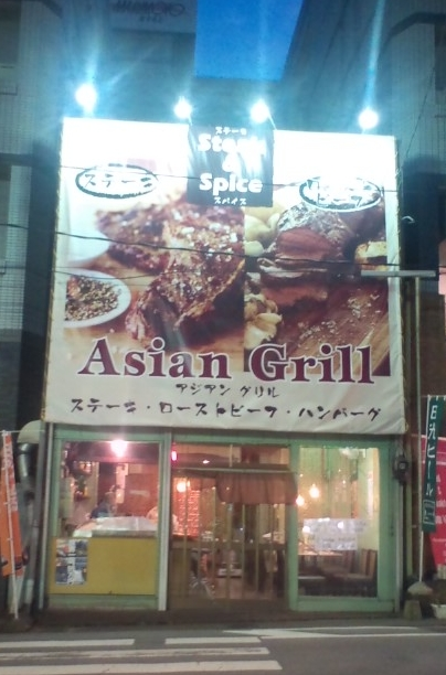 Asian Grill 日光店