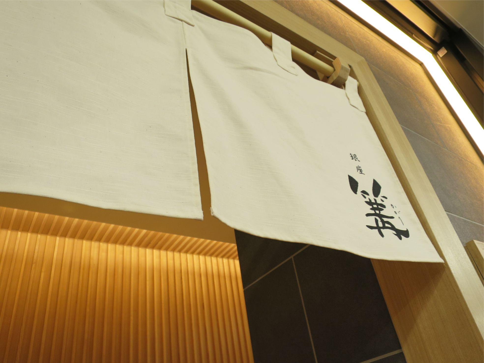 銀座 篝 札幌店