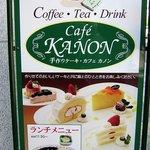 カフェ カノン - お店の看板です。  Coffee・Tea・Drink Cafe KANON 手作りケーキ・カフェ カノン 作りたてのおいしいケーキと共に極上のひとときをお楽しみください。  ケーキの写真がとっても美味