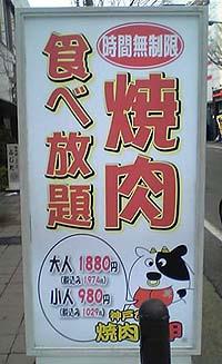 焼肉六甲 六甲口店