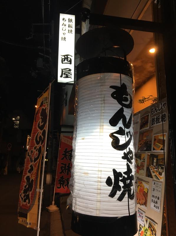 西屋 福島店