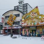 ラッキーピエロ - 函館B級グルメの名店が並ぶベイエリア