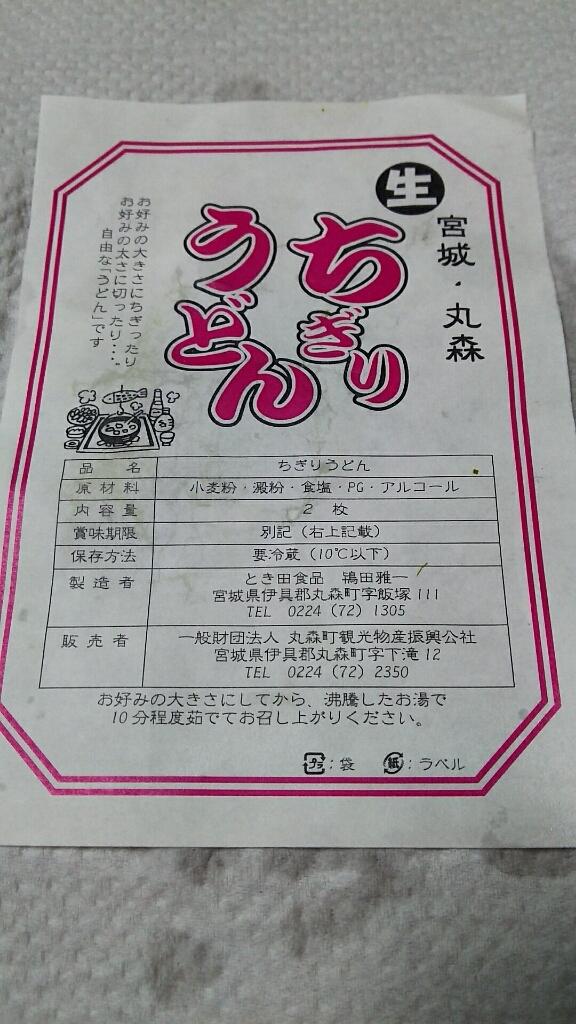とき田食品