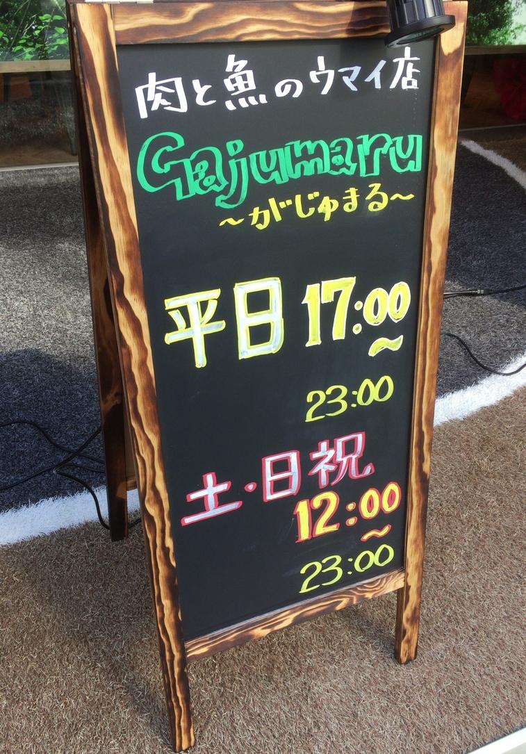 創作ダイニング Gajumaru